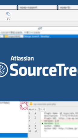 ローカルPCにSouceTreeとGitを一緒にインストールする手順