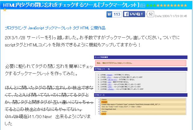 HTML内タグの閉じ忘れをチェックするブックマークレット