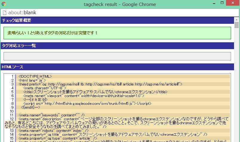 ブラウザ上でカンタンにHTMLソースの記述をチェック