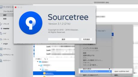 Sourcetree画面から任意のテキストエディタでファイルを開く方法