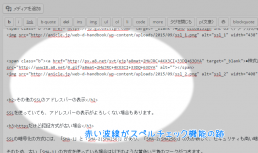 WordPressの投稿画面で文字入力が非常に遅い(重たい)時の解決法