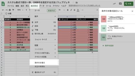 スプレッドシートの条件付き書式「カスタム数式」でセルや文字色を変更する方法