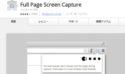 Full Page Screen Captureエクステンション