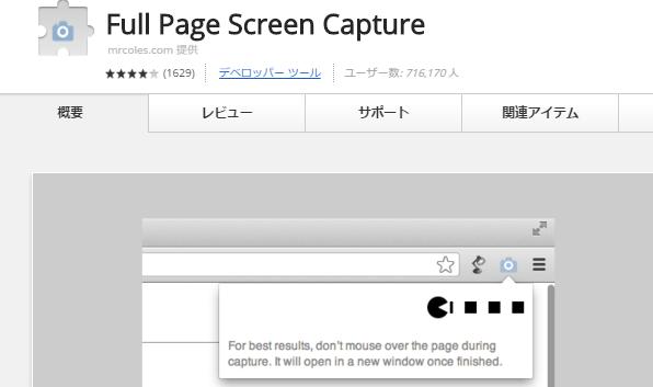 Full Page Screen Captureエクステンション
