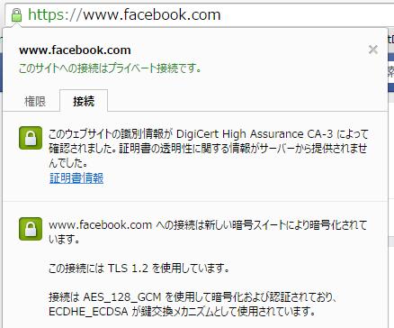 ドメイン認証SSL/企業認証SSL