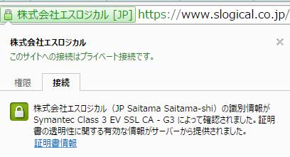 EV認証SSL(JP)