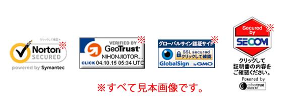SSL認証局の種類