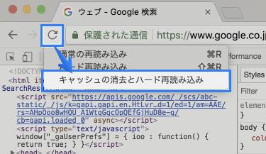 Chrome キャッシュのクリアとハード再読み込み