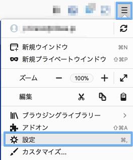 Firefox メニューから設定