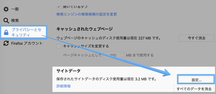 Firefox サイトデータ
