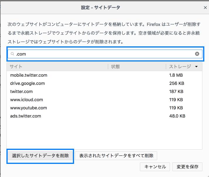 Firefox 選択したサイトデータを削除