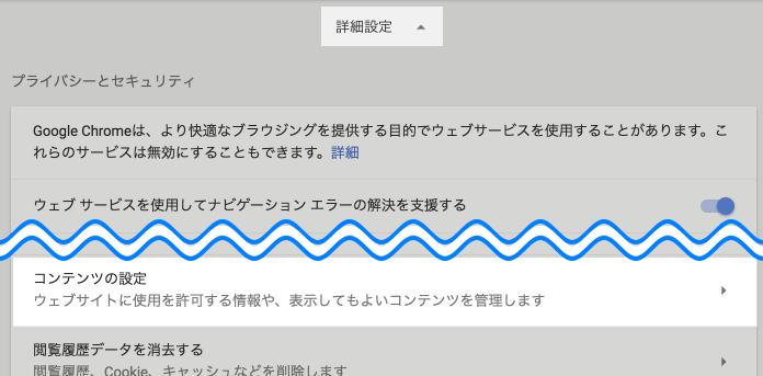 Chrome 詳細設定からコンテンツの設定