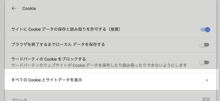Chrome すべてのCookieとサイトデータ表示