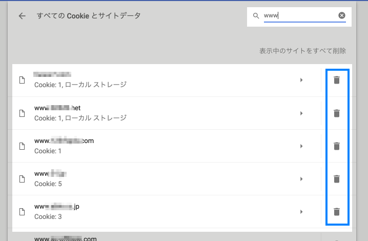 Chrome Cookie削除