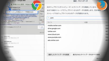 ChromeとFirefoxで確実にキャッシュクリアする方法(スーパーリロード、ハードキャッシュクリア)