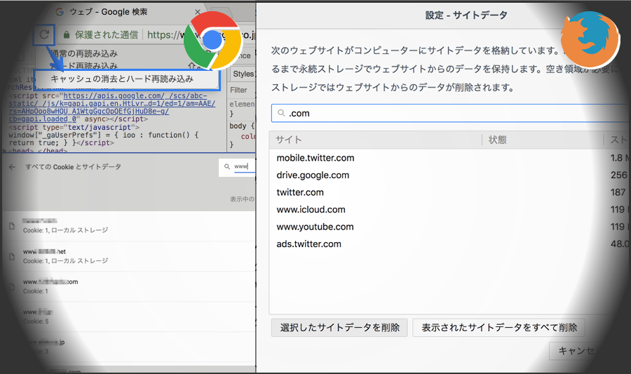 Chrome、Firefoxのスーパーリロード