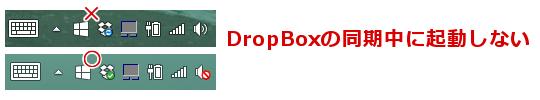 Dropboxの同期が終わってからToMoClipを起動