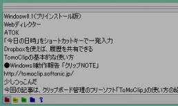 ToMoClip