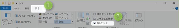 「隠しファイル」を表示