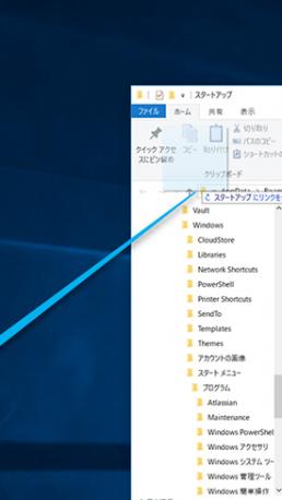 Windows10のスタートアップフォルダの場所とフォルダへのショートカットをつくる方法
