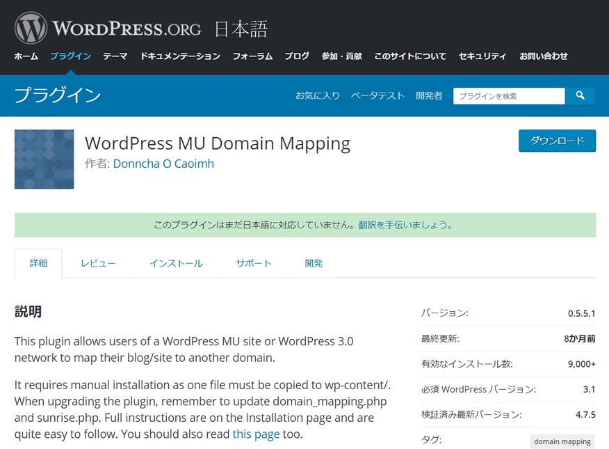 WordPress MU Domain Mapping