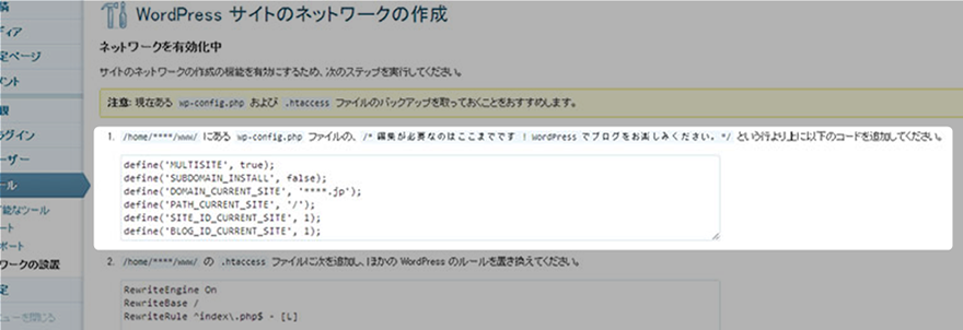 wp-config.phpに追記