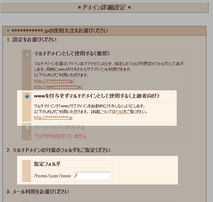 「wwwを付与せずマルチドメインとして使用する(上級者向け)」を選択