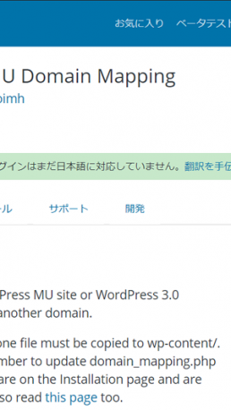 さくらサーバで、WordPressをサブ(マルチ)ドメイン型でマルチサイト化する方法
