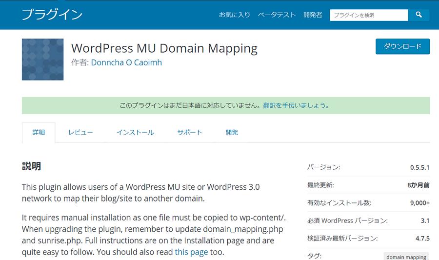 さくら共有サーバでWordPressマルチサイト化