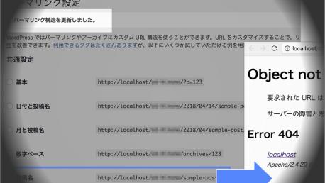XAMPP環境のWordPressでパーマリンク設定が変えられない時の対処法