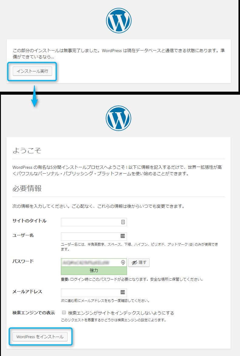 WordPressサイト・ユーザー設定