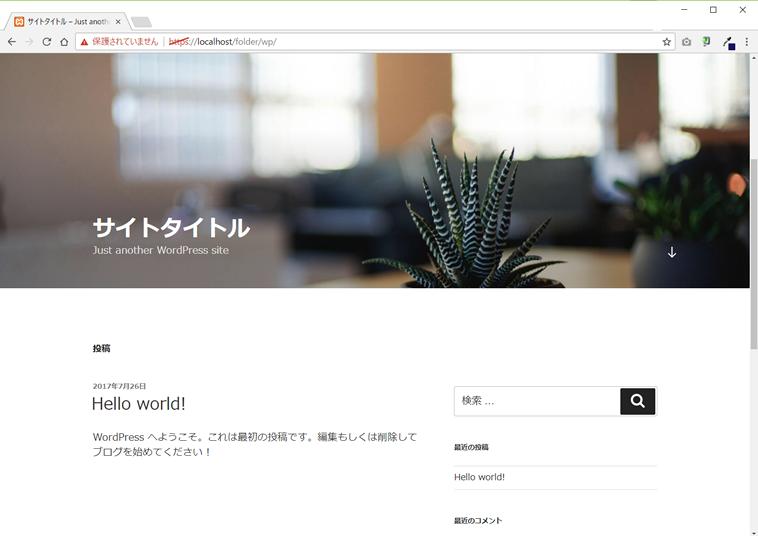 WordPressトップ