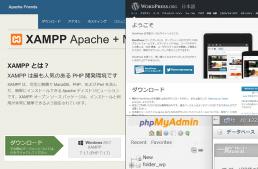 XAMPPでローカル環境にWordPressをインストールする方法(phpMyAdminでDB作成)